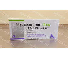 Гидрокортизон 10 мг / Hydrocortisone 10 mg